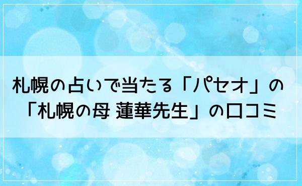 札幌の占いで当たる「パセオ」の「札幌の母 蓮華先生」の口コミ