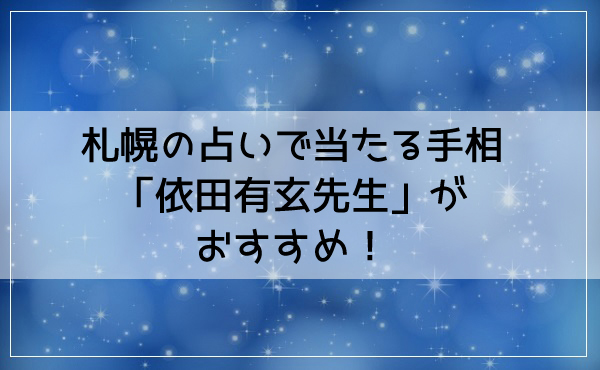 札幌の占いで当たる手相「依田有玄(よだ ゆうげん)先生」がおすすめ!