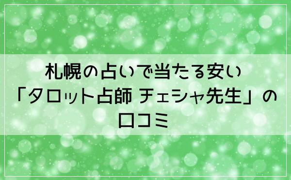 札幌の占いで当たる安い「タロット占師 チェシャ先生」の口コミ