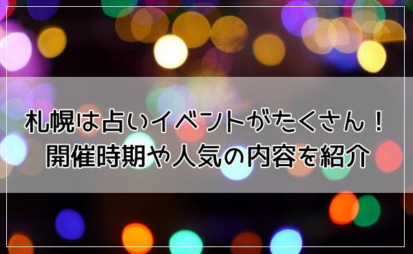札幌は占いイベントがたくさん!開催時期や人気の内容を紹介