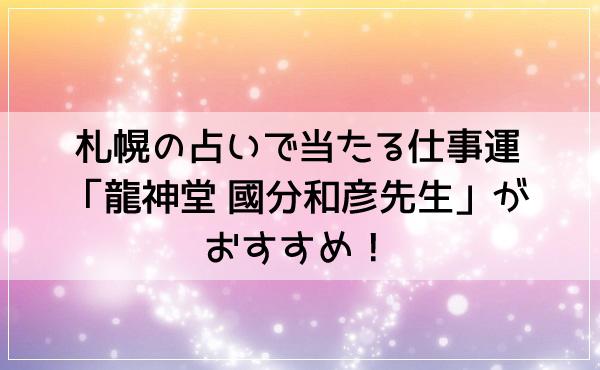 札幌の占いで当たる仕事運「龍神堂 國分和彦先生」がおすすめ!