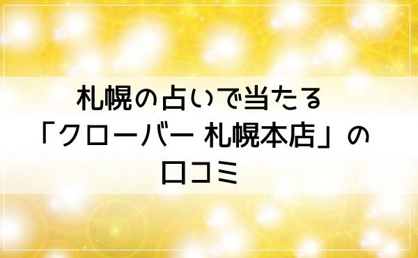 札幌の占いで当たる「クローバー 札幌本店」の口コミ