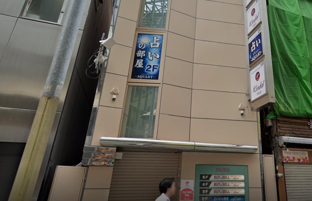 渋谷の「占いのお部屋アクアリー 渋谷店」