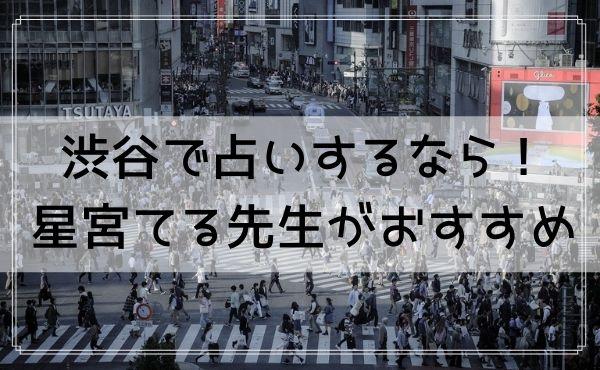 渋谷で占いが当たる 星宮てる先生