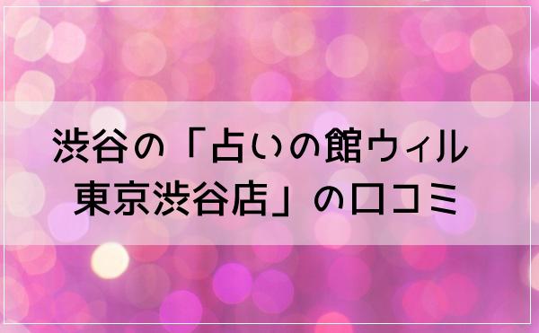 渋谷の「占いの館ウィル 東京渋谷店」の口コミ