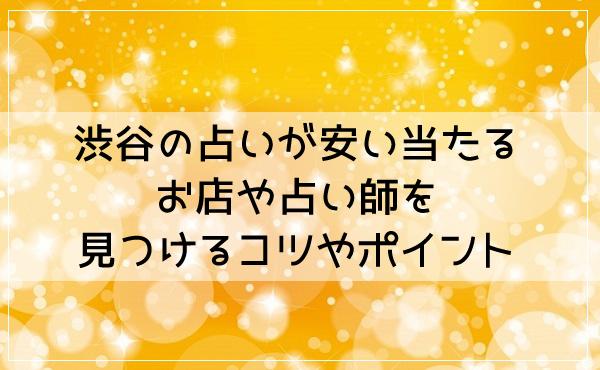 渋谷の占いが安い当たるお店や占い師を見つけるコツやポイント