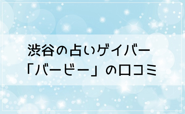 渋谷の占いゲイバー「BAR B(バービー)」の口コミ