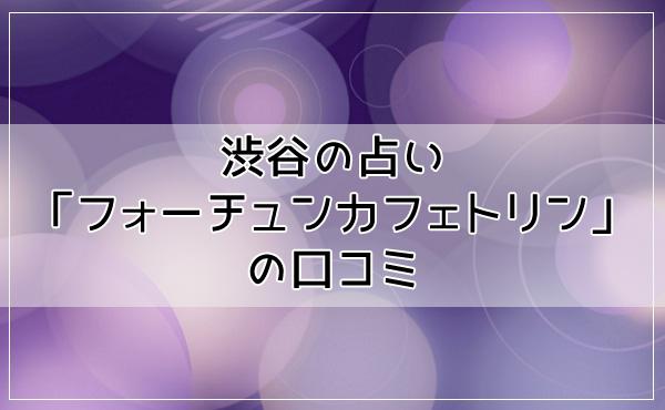 渋谷の占い「フォーチュンカフェトリン(Fortune cafe TRINE)」の口コミ