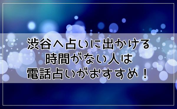 渋谷へ占いに出かける時間がない人は電話占いがおすすめ!