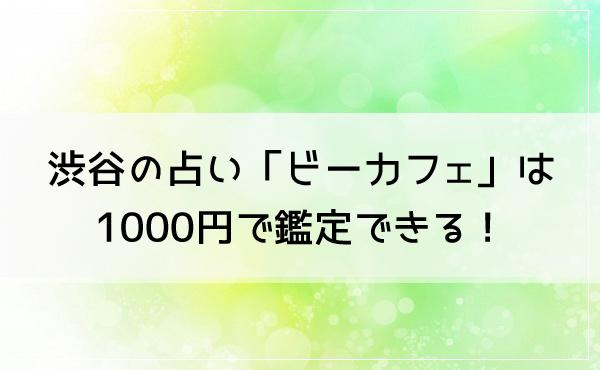渋谷の占い「ビーカフェ(BCAFE)」は1000円で鑑定できる!