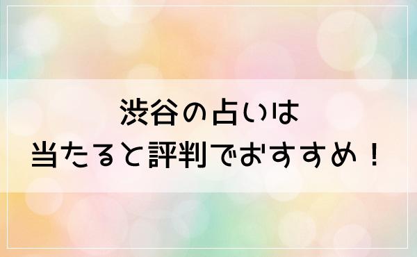 渋谷の占いは当たると評判でおすすめ!