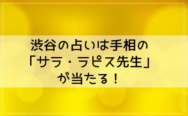 渋谷の占いは手相の「サラ・ラピス先生」が当たる!