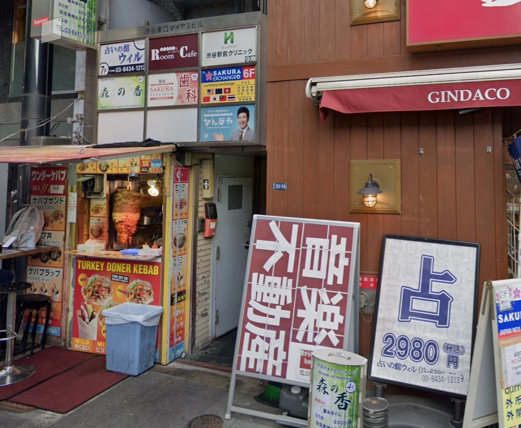渋谷の占いの館ウィル 東京渋谷店