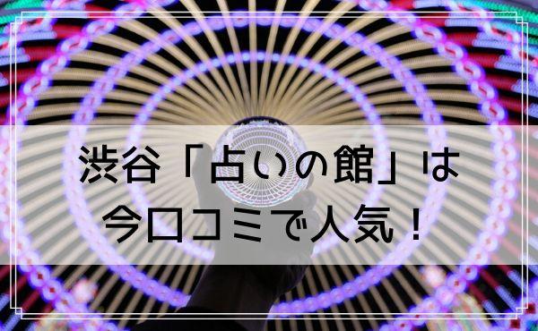 渋谷「占いの館」