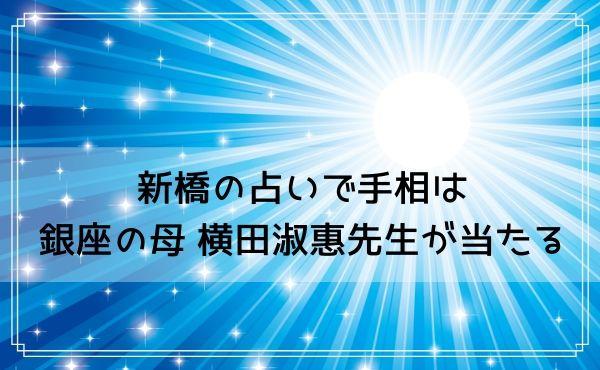 新橋の占い 手相「銀座の母 横田淑惠先生」