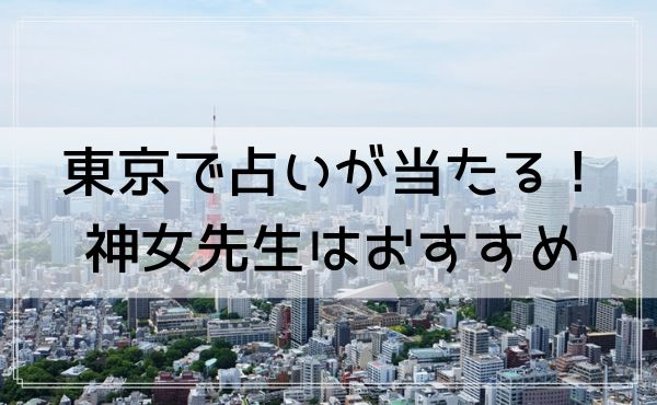東京で占いが当たる!神女(かみんちゅ)先生