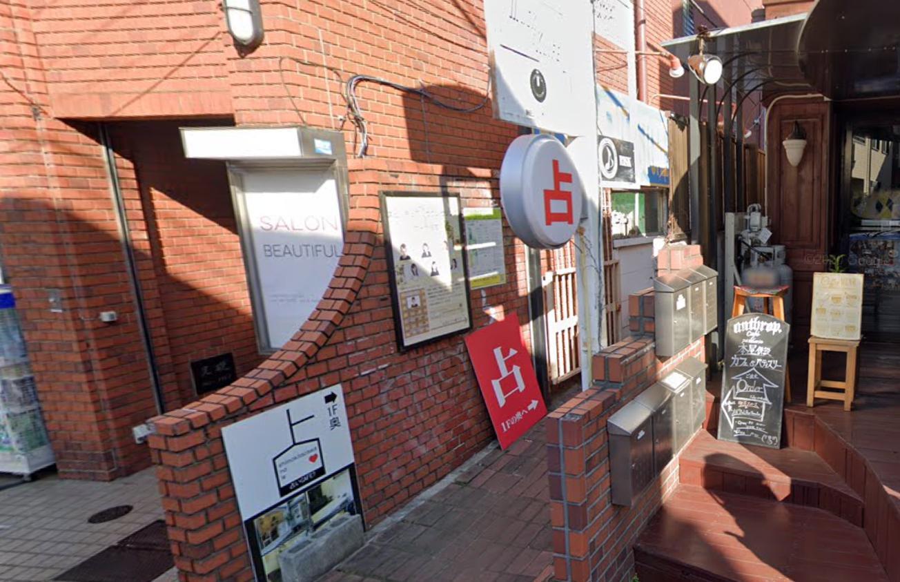 東京の占いカフェ「下北沢の家」