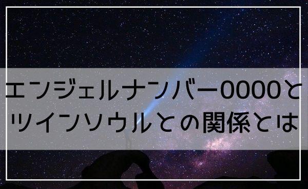 エンジェルナンバー0000とツインソウルとの関係とは
