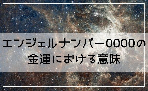 エンジェルナンバー0000の金運における意味