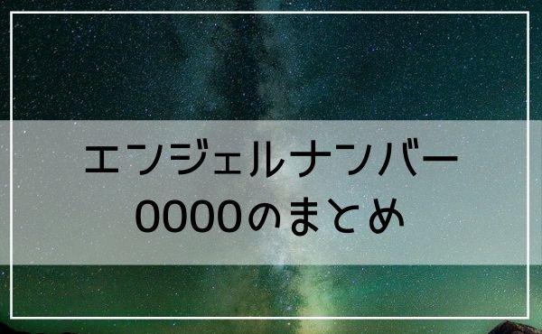 エンジェルナンバー0000のまとめ