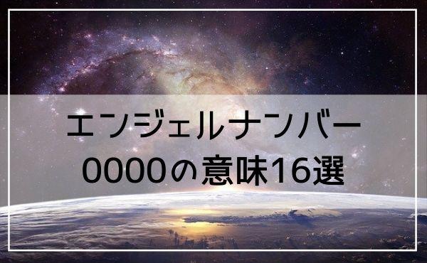 エンジェルナンバー 0000の意味16選