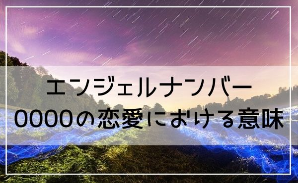 エンジェルナンバー 0000の恋愛における意味