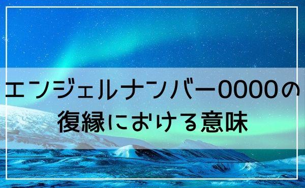エンジェルナンバー0000の復縁における意味
