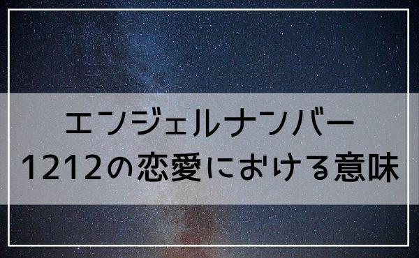 エンジェルナンバー1212の恋愛における意味