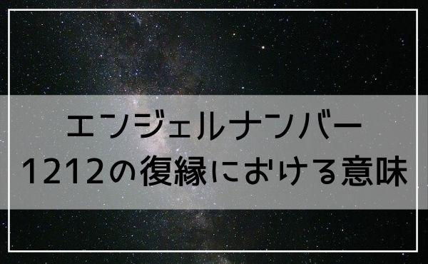 エンジェルナンバー1212の復縁における意味