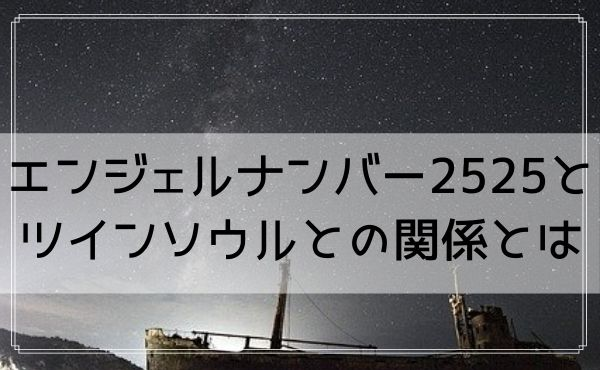 エンジェルナンバー2525とツインソウルとの関係とは