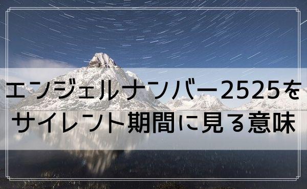 エンジェルナンバー2525をサイレント期間に見る意味