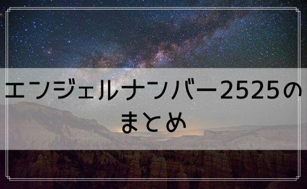 エンジェルナンバー2525のまとめ