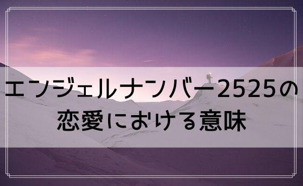 エンジェルナンバー2525の恋愛における意味