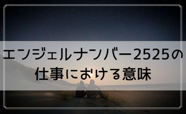 エンジェルナンバー2525の仕事における意味