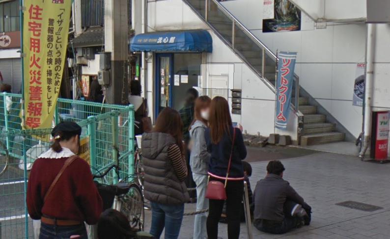 広島の占い 福山「洗心館」