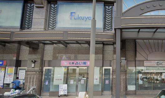 広島 占い館