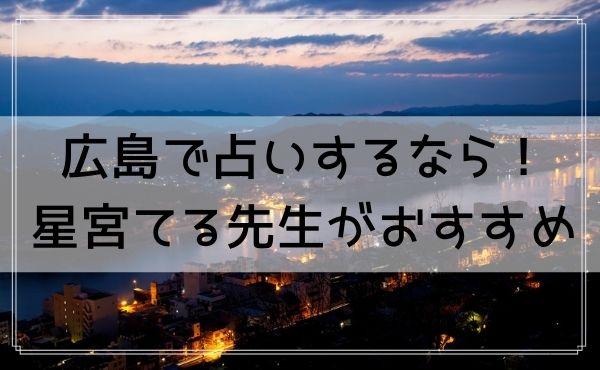 広島 占い 星宮てる先生