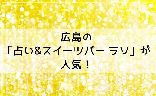 広島の「占い&スイーツバー ラソ(LAZO)」が人気!