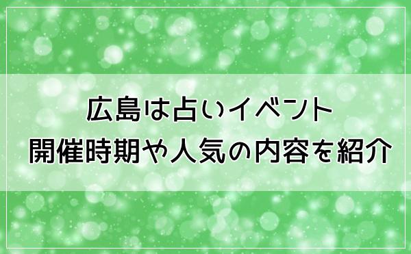 広島は占いイベントがいっぱい!開催時期や人気の内容を紹介