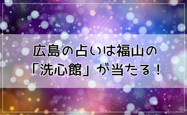 広島の占いは福山の「洗心館」が当たる!