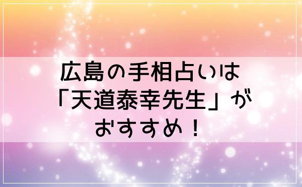 広島の手相占いは「天道泰幸(てんどうやすゆき)先生」がおすすめ!