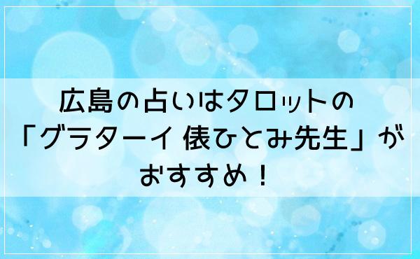 広島の占いはタロットの「グラターイ 俵ひとみ先生」がおすすめ!