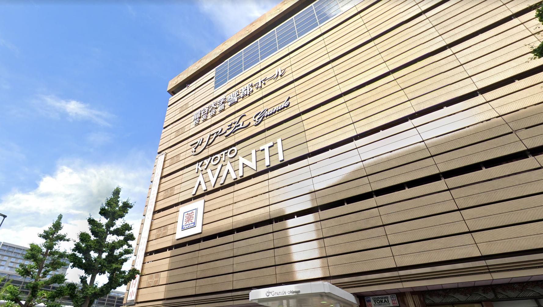 京都駅の占い「アバンティ易苑」