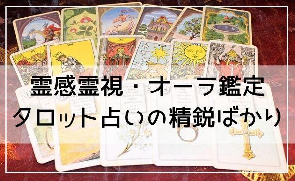 霊感霊視・オーラ鑑定・タロット占いの精鋭ばかり!