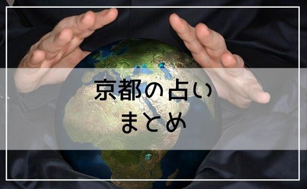 京都の占いまとめ