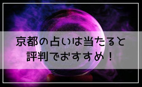 京都の占いは当たると評判でおすすめ!