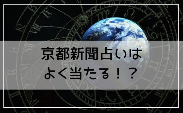 京都新聞占いはよく当たる!?どんな占い?