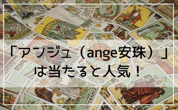 京都の占い「アンジュ(ange安珠)」は当たると人気!