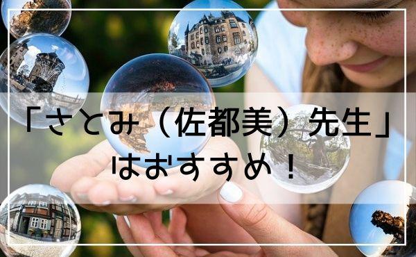 京都の占い「さとみ(佐都美)先生(パワーハート)」はおすすめ!