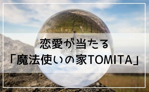 京都の占いで恋愛が当たる「魔法使いの家TOMITA」はおすすめ!